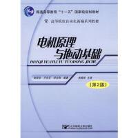 【二手旧书8成新】电机原理与拖动基础 张家生,王忠石,符永刚著 9787563511198