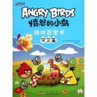 愤怒的小鸟游戏百宝书守卫篇