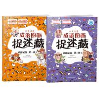 四大名著成语图画捉迷藏・西游记篇(套装共2册)