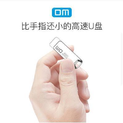 【包邮大部分地区】DM 大麦科技 PD095 8G 16G 32G  USB2.0金属U盘 个性车载U盘 防水防尘闪存盘 长度3.83厘米 全身银白色 UDP芯片封不怕水