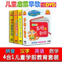 幼儿童学数数学拼音识汉字英语口语早教启蒙动画教育光盘dvd碟片