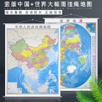 【换个角度看世界】新版2020年现货 竖版中国地图 世界地图(知识版)挂图 约0.9米x1.2米 湖南地图出版社高清正版