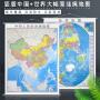 新版竖版 中国地图挂图+世界地图(知识版)1.1*0.9米 世界知识地图 挂绳挂图 湖南地图出版社 商务办公家用    PVC管包装 耐压抗摔 现货