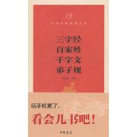 三字经・百家姓・千字文・弟子规(中华经典指掌文库)