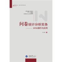 问卷统计分析实务――SPSS操作与应用
