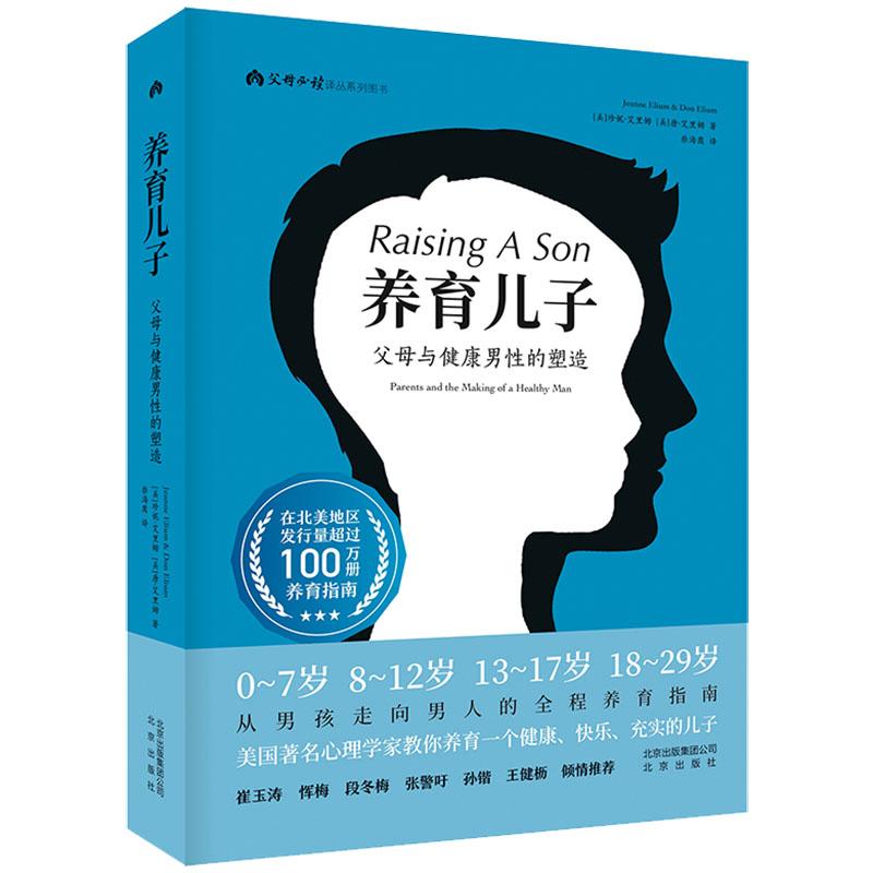 养育儿子  父母与健康男性的塑造 养育男孩的全程养育指南 北美地区发行量过百万册 美国著名心理学家畅销书