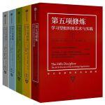 第五项修炼系列典藏版套装(套装全5册)