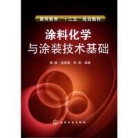 【二手旧书8成新】涂料化学与涂装技术基础(鲁钢 鲁钢,徐翠香,宋艳 9787122124975