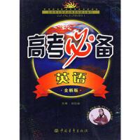 【二手旧书8成新】英语:全新版高考 刘锐诚 9787500658580