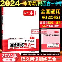 一本语文阅读专项训练现代文+文言文中考五合一九年级上下册初中语文2020版