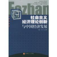 【正版二手书9成新左右】社会主义经济理论创新与中国经济发展9787810883276