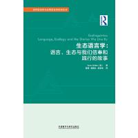 生态语言学:语言.生态与我们信奉和践行的故事