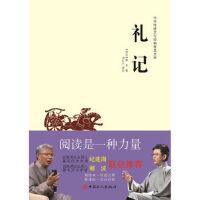 中华传统文化经典普及文库・礼记 [西汉] 戴圣;刘长江 注 9787500864684