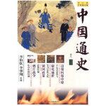 中国通史(清卷)卷八