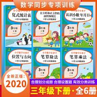 小帮手数学三年级下册数学同步练习册全套6本2020版