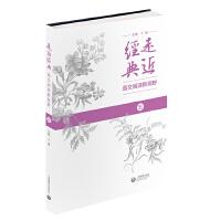 走近经典 语文阅读新视野(五)
