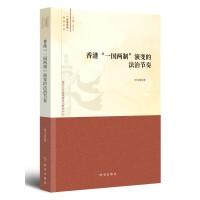 """香港""""一国两制""""演变的法治节奏"""