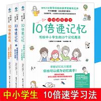 10倍速学习法记忆阅读写给中小学生的记忆魔法+快速提高记忆力训练全3册书籍计算口算数学思维训练逻辑课外教辅图书数学速心算