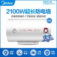 美的电热水器家用卫生间淋浴小型40升简单操作节能保温 F40-21WA1