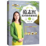 范志红吃对你的家常菜2