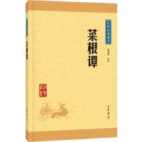 菜根谭(中华经典藏书・升级版)