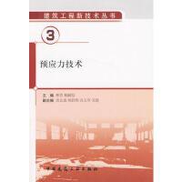 【二手旧书8成新】3 预应力技术 林寿,杨嗣信 9787112111404