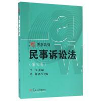 博学・法学系列:民事诉讼法(第三版)