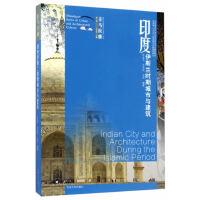 印度伊斯兰时期城市与建筑