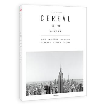 谷物08:纽约印象Cereal中文版。世界太广漠了。是乐土,也是荒原。愿我们在喧嚣与寂静中都能寻到慰藉。旅行目的地:美国纽约/英国布里斯托尔/波特梅里恩/摩洛哥马拉喀什/撒哈拉沙漠;生活方式、设计好物展示