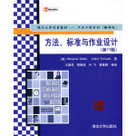 国外大学优秀教材工业工程系列(翻译版)――方法、标准与作业设计(第11版)
