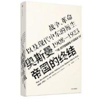 见识丛书17・奥斯曼帝国的终结:战争、革命以及现代中东的诞生,1908-1923 中信出版