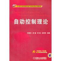 【二手旧书8成新】自动控制理论 李素玲 9787111383178