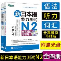 新日本语能力测试N2全真模拟与精解(附光盘)+词汇+语法+听力 共四本 日语n2 n2听力 n2词汇 新东方日语n2