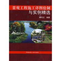 【二手旧书8成新】景观工程施工详图绘制与实例精选 周代红著 9787112110520