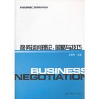 【二手旧书8成新】商务谈判理论、策略与技巧 宋莉萍 9787564209995