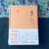 老子(上海古籍国学典藏) 收入三种名家注释 J