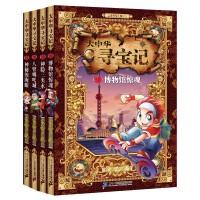 大中华寻宝记(1-4册)博物馆惊魂/神隐三夹水/八臂哪吒城/神秘的海眼