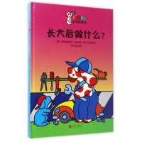 【二手旧书9成新】好奇的宾巴:长大后做什么?(精装绘本)-[意] 弗朗西斯科・图利奥-阿尔坦,邢亚昆 北京联合出版公司