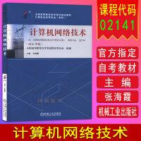 备战2020 自考教材 02141 2141计算机网络技术 2016年版 张海霞 机械工业出版社