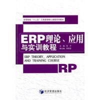 【二手旧书8成新】ERP理论、应用与实训教程 张平 9787509611616