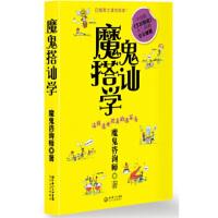 【二手书9成新】 魔鬼搭讪学 魔鬼资询师 长江文艺出版社 9787535444875