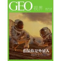 假装你是外星人:地外生存指南――GEO世界(2018年6月)(电子杂志)