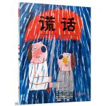 谎话――(启发童书馆出品)