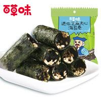 【99元16件】【百草味-迷你芝麻夹心海苔卷20g】儿童即食芝麻紫菜海味零食