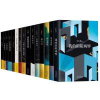 王小波作品集书籍套装15册 一只特立独行的猪+我的阴阳两界+夜行记+爱你就像爱生命+似水柔情+沉默的大多数等小说文学随