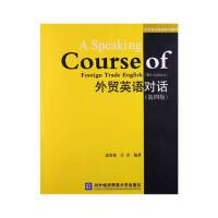 【二手旧书8成新】外贸英语对话(第四版 诸葛霖,江春著 9787566305619