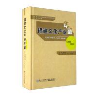 福建文化产业年鉴(2000―2010)