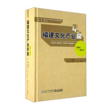 福建文化产业年鉴(2000—2010)