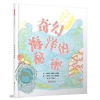 奇幻海洋的秘密――(启发童书馆出品)