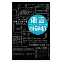 【二手旧书九成新】谣言粉碎机 果壳Guokr.com 新星出版社 9787513304610